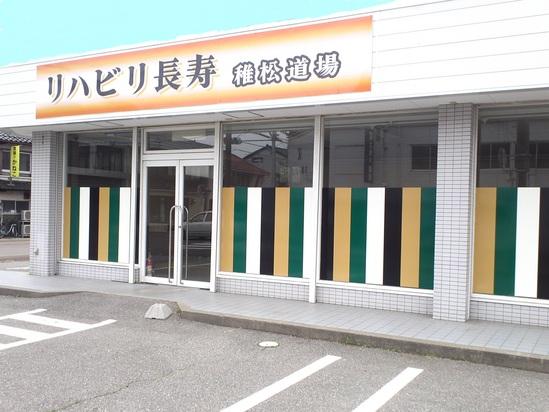リハビリ長寿〜稚松道場〜