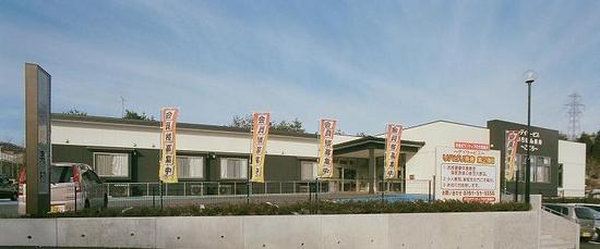 リハビリ長寿〜九谷道場〜外観2