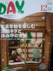 月刊デイに掲載(^^)/